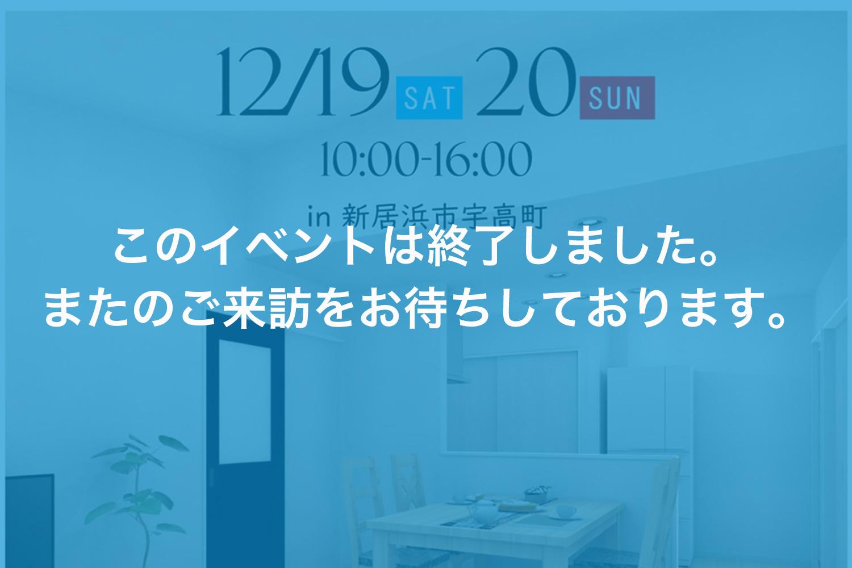 画像:【このイベントは終了しました】新築完成見学会 in 新居浜市宇高町