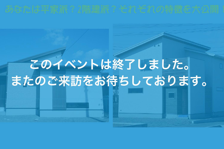 画像:【このイベントは終了しました】あなただけの⾒学会〜平家・2 階建⾒⽐べて体感しよう〜