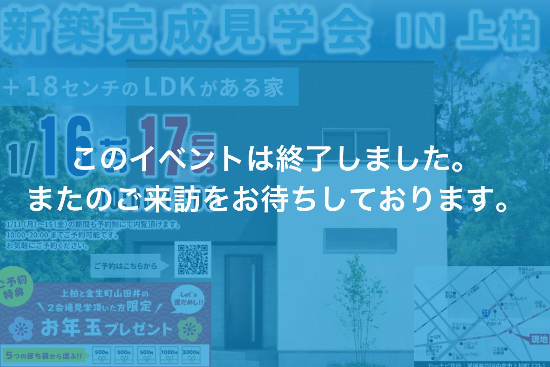 画像:【このイベントは終了しました】おうちTOWN四国中央店2邸同時 新築完成見学会!