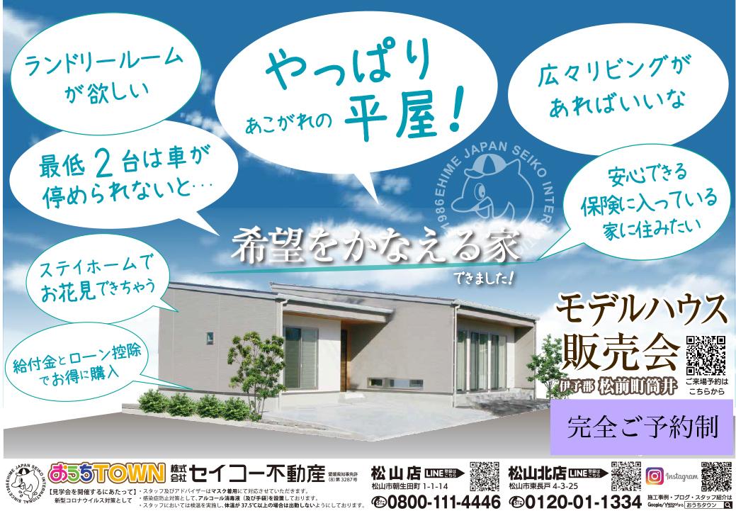 物件画像:【このイベントは終了しました】松前町筒井デザイン住宅 完全予約制販売会
