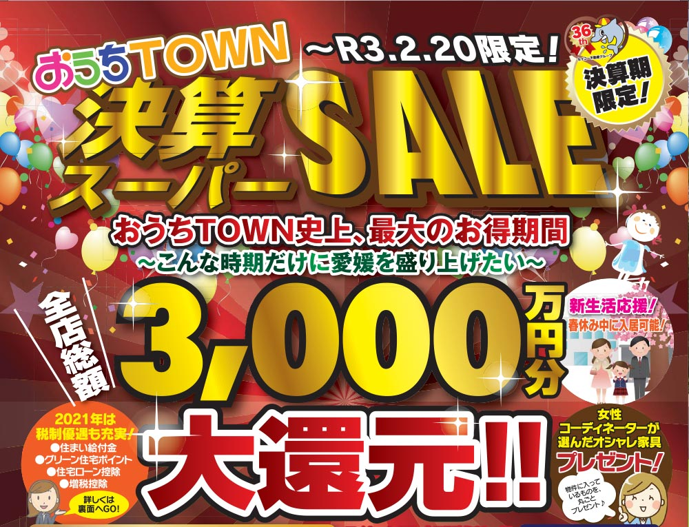 画像:おうちTOWN決算スーパーセール! おうちTOWN史上、最大のお得期間!