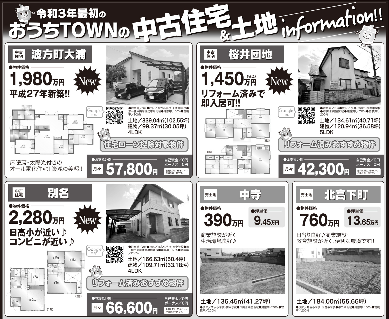 画像:【最新!!】おうちTOWNの中古住宅&土地情報