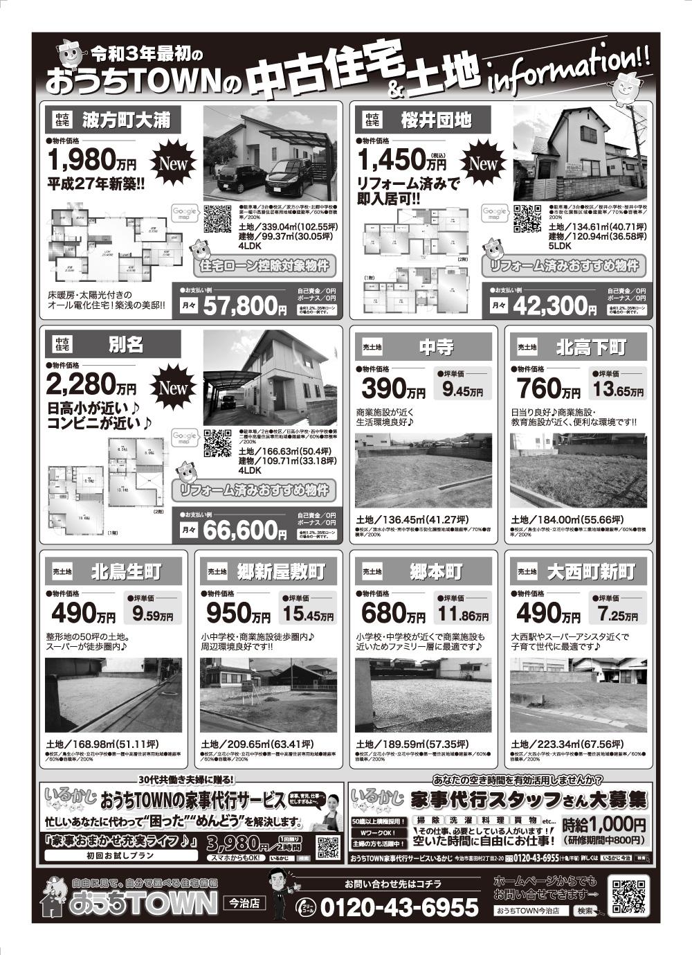 物件画像:【最新!!】おうちTOWNの中古住宅&土地情報