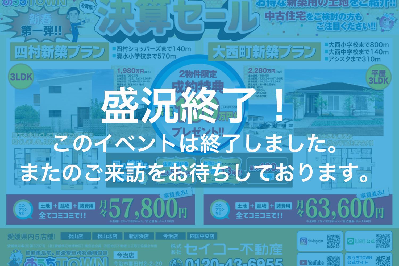 画像:【このイベントは終了しました】決算セール!
