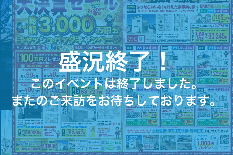 画像:【このイベントは終了しました】おうちTOWN決算スーパーセール!