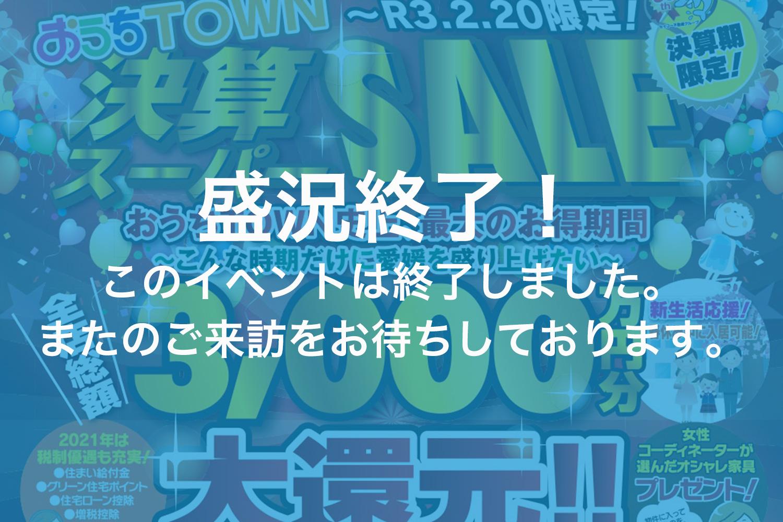 画像:【このイベントは終了しました】おうちTOWN決算スーパーセール! おうちTOWN史上、最大のお得期間!