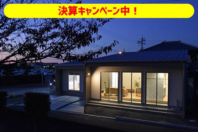 画像:松前町筒井 平屋モデルハウス