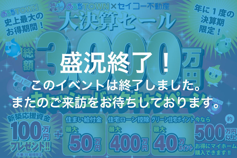 画像:【このイベントは終了しました】おうちTOWN決算セール!