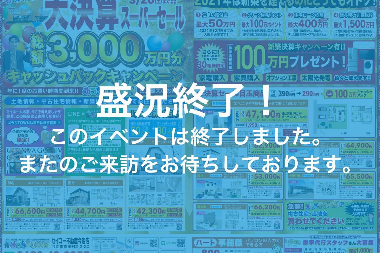 画像:【このイベントは終了しました】大決算スーパーセール~ご好評につき期間延長!~