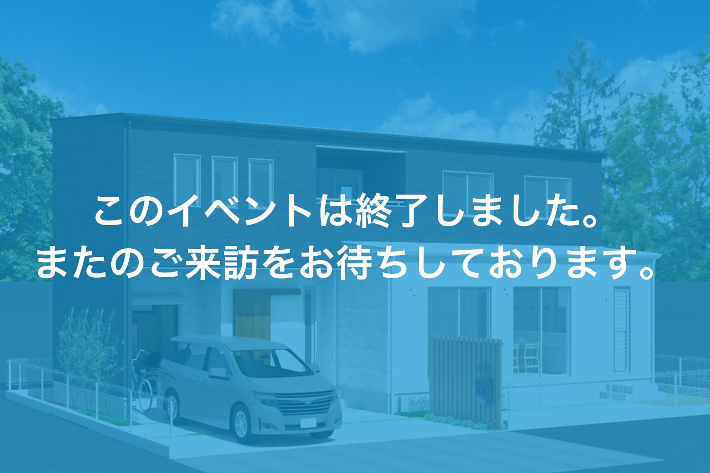 画像:【このイベントは終了しました】石橋町新築完成見学会