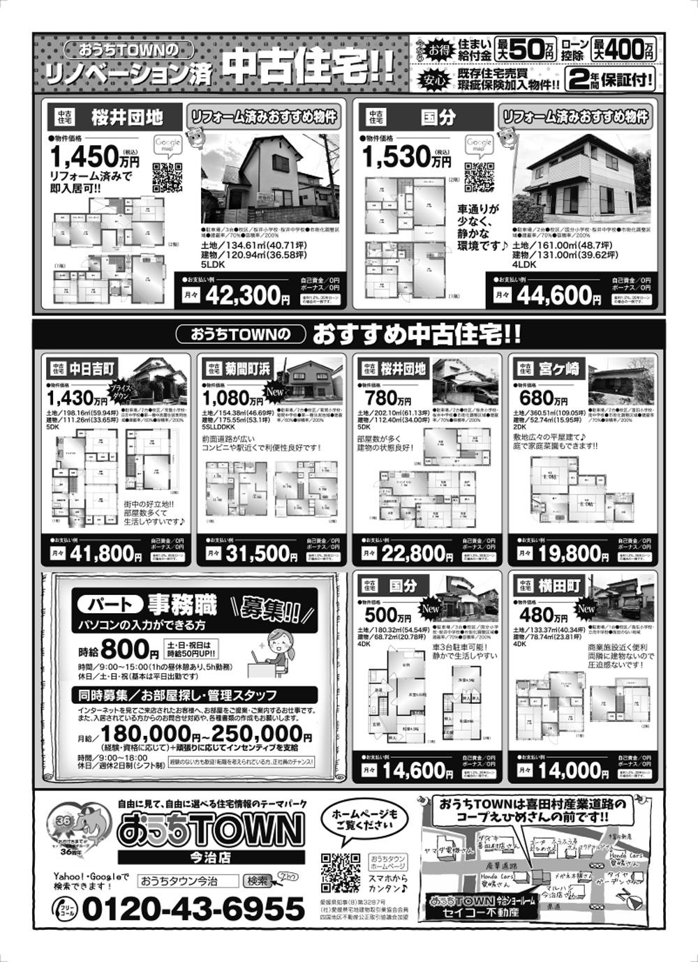 物件画像:おうちTOWNの中古住宅特集!