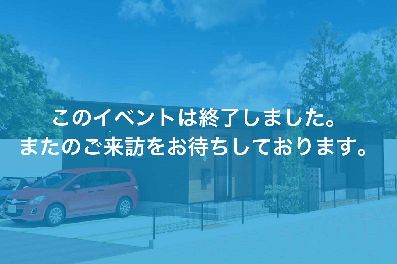 画像:【このイベントは終了しました】おうちTOWNの新築平屋見学会in今治市上徳