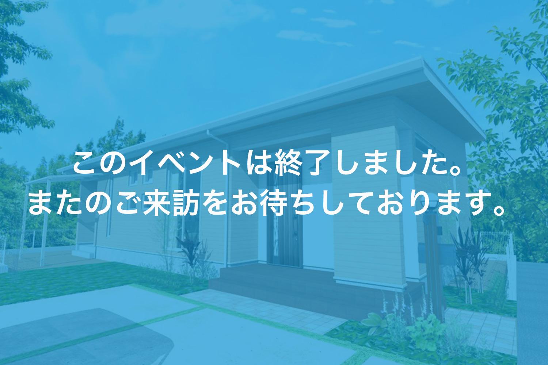 画像:【このイベントは終了しました】今治市上徳 新築平屋完成見学会