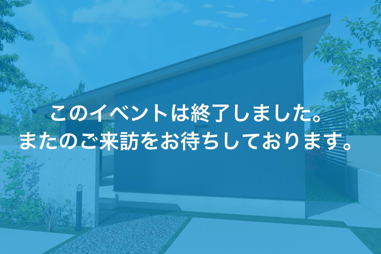 画像:【このイベントは終了しました】新居浜市中筋町 新築完成見学会