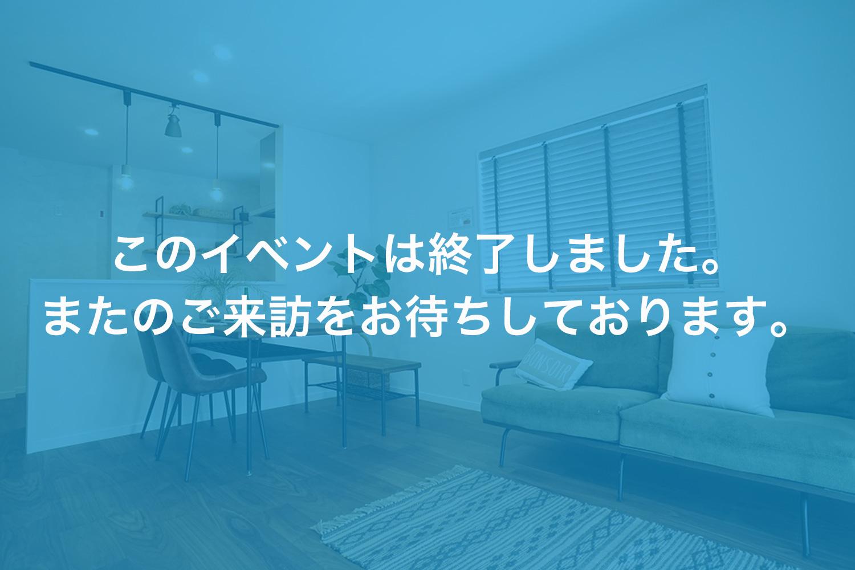 画像:【このイベントは終了しました】モデルハウス成約キャンペーン