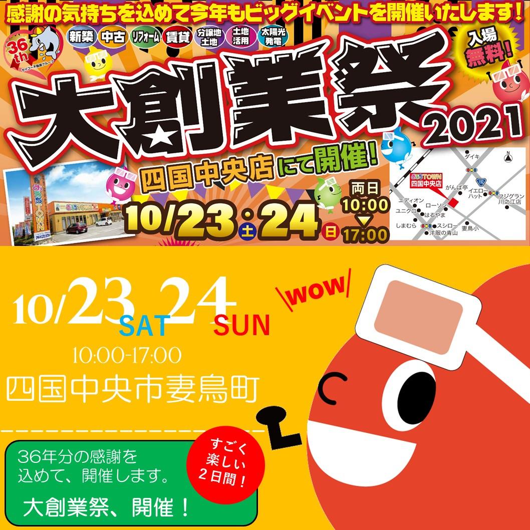 画像:おうちTOWN 大創業祭 2021